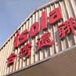 Isola Taiwan Is ISO 50001 Certified